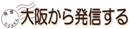 ブログ『大阪から発信する』へ