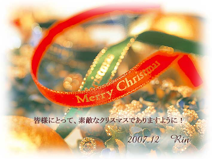 2007クリスマス.jpg