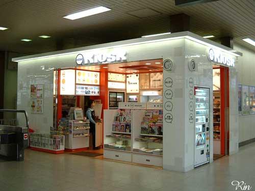 キヨスク猪名寺.jpg